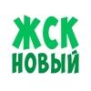 ЖСК Новый (Новосибирск Бердск)