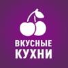 Современные и классические КУХНИ, ШКАФЫ-КУПЕ.