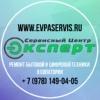 """Сервисный Центр """"ЭКСПЕРТ"""" г. Евпатория"""