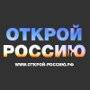 Открой Россию: лучшие фото, видео и публикации