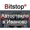 Тонировка, замена и ремонт автостекла в Иваново