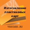 Пластиковые карты в Самаре, ВолгаСканСервис