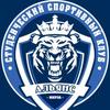 Студенческий спортивный клуб «Альянс» РТУ МИРЭА