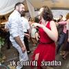 DJ, музыка на свадьбу (юбилей, корпоратив...)
