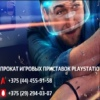 Прокат приставок Sony PS4 в Борисове