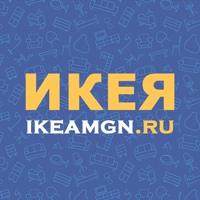 Доставим из ИКЕА в Магнитогорск