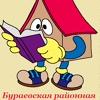 Buraevskaya Biblioteka