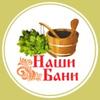 Наши Бани - русская баня в Красноярске