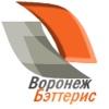 """""""Воронеж Бэттерис"""" Элементы питания, батарейки."""