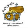 """Центр Семейных талантов """"Сундучок"""""""