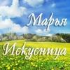 Сайт о рукоделии Марья искусница