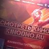 Кино в хорошем качестве смотреть | KinoDNO