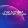Галактика Приключений | Санкт-Петербург