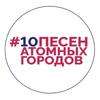 #10 песен атомных городов