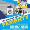 Ремонт бытовой техники в Витебске