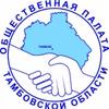 Общественная палата Тамбовской области