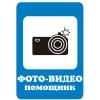 ФотоВидеоПомощник
