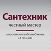 Сантехник в СПб