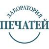 Лаборатория печатей   Оренбург  