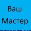 santeh-elektrik.ru Вызов электрика, сантехника