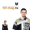 F2F-MAG.RU — мода, дизайн, светская жизнь