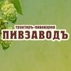 Трактиръ-пивоварня «Пивзаводъ» Тюмень
