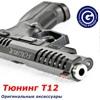 Тюнинг Grand Power T12 - оригинальные аксессуары