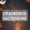 """ОТФ """"Оранжевое настроение"""" 2021"""