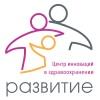 АНО «Развитие»