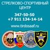 ТИР_СТРЕЛЬБА_ДОСААФ