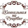 Хинкальная на Сущёвке