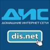 ДИС - Домашние Интернет Сети - Глазов
