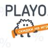 Playo.ru | Скидки на игры