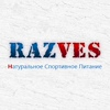 Спортивное питание на развес | RazVes.com