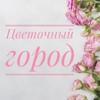Tsvetochny Gorod