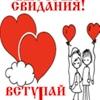 Вечера знакомств,Быстрые свидания,Днепропетровск