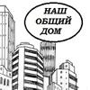 """УК """"НАШ ОБЩИЙ ДОМ"""""""