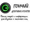 """Детективное агентство """"ГОНЧИЙ"""""""