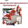 ООО Дон-Комплект -  противопожарное оборудование