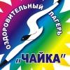 """Лагерь """"Чайка"""" - Междуреченск"""