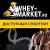 «WheyMarket» - магазин спортивного питания