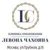 Клиника Омоложения Левона Чахояна