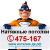 Натяжные потолки в Хабаровске: фото | цены!