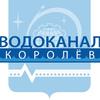 "АО ""Водоканал"""