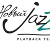 Рlayback театр Новый Jazz
