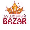 Благотворительный фестиваль Душевный Bazar