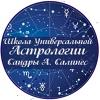 Школа Универсальной Астрологии