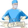 СНК хирургии и эндоскопии ФДПО