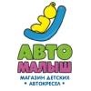 """""""АвтоМалыш""""/детские автокресла в Новосибирске"""
