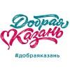 Добрая Казань